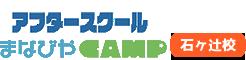 まなびやCAMP石ケ辻校のロゴ